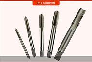 (常用机用丝锥)粗柄机用丝锥H2-M4