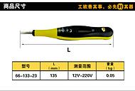 高档数显测电笔12-220V
