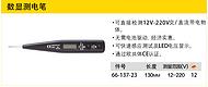 数显测电笔12-220V