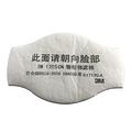 3M  1705CN KN95颗粒物滤棉10片/包,50包/箱