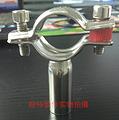 不锈钢卫生级管支架 Φ102-108